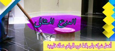 أفضل شركة جلى بلاط غرب الرياض عمالة فلبينية