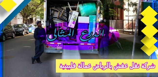 شركة نقل عفش بالرياض عمالة فلبينية 0530005797