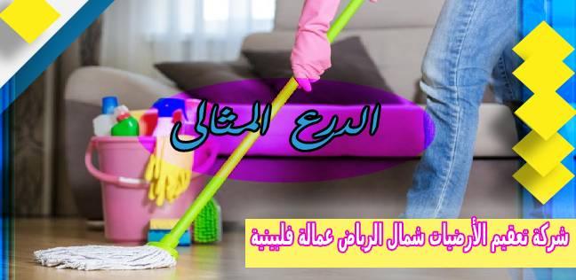 شركة تعقيم الأرضيات شمال الرياض عمالة فلبينية 0530005797