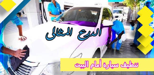 تنظيف سيارة أمام البيت