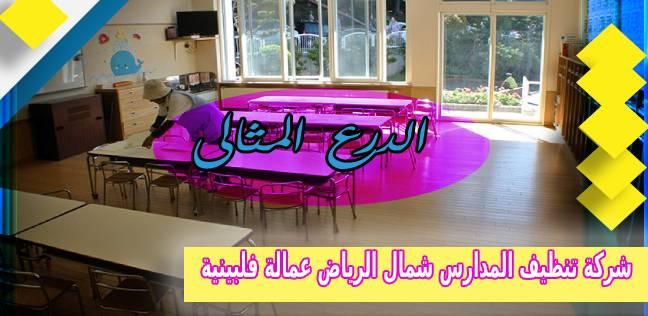 شركة تنظيف المدارس شمال الرياض عمالة فلبينية