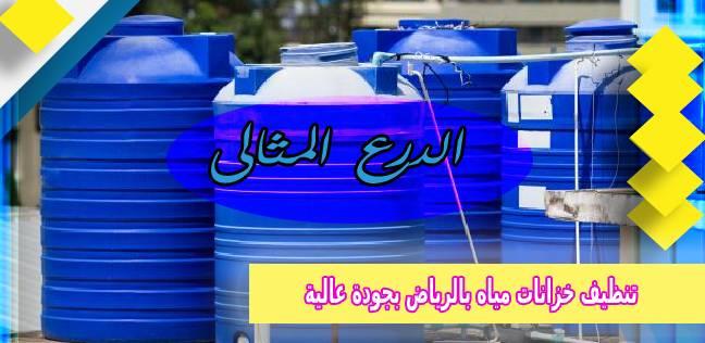 تنظيف خزانات مياه بالرياض بجودة عالية