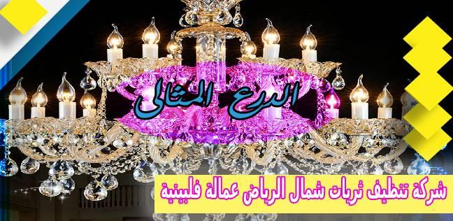 شركة تنظيف ثريات شمال الرياض عمالة فلبينية 0530005797