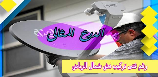 رقم فنى تركيب دش شمال الرياض 0581692178