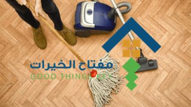 Photo of شركة تعقيم الأرضيات شرق الرياض عمالة فلبينية 920008956