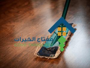 شركة تعقيم الأرضيات شرق الرياض عمالة فلبينية