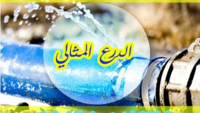 Photo of شركة كشف تسربات المياه بالرياض   920001963