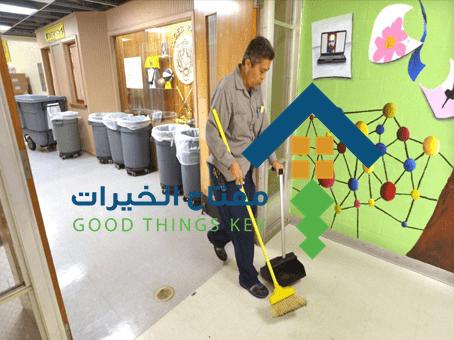 شركة تنظيف مدارس شرق الرياض عمالة فلبينية