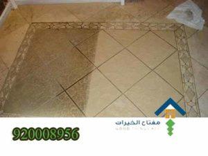 شركة جلى بلاط غرب الرياض