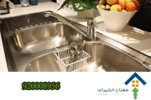 تنظيف مطابخ شمال الرياض