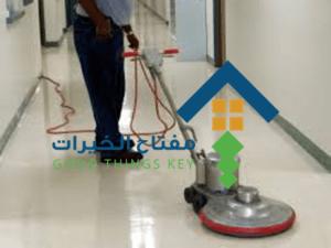 شركة تعقيم أرضيات المستشفيات بشمال الرياض عمالة فلبينية