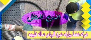 شركة شفط بيارات شرق الرياض عمالة فلبينية