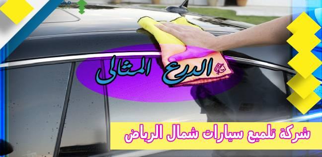 شركة تلميع سيارات شمال الرياض 0531348321