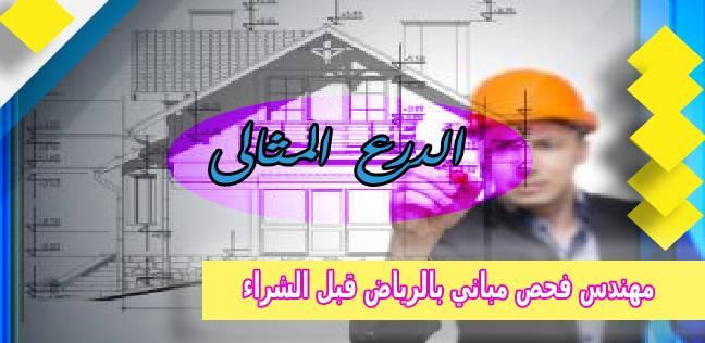 مهندس فحص مباني بالرياض قبل الشراء