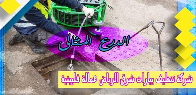 شركة تنظيف بيارات شرق الرياض عمالة فلبينية 0530005797