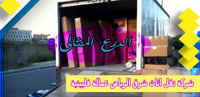 شركة نقل اثاث شرق الرياض عمالة فلبينية
