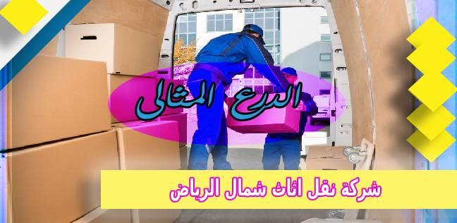 شركة نقل اثاث شمال الرياض 920008956