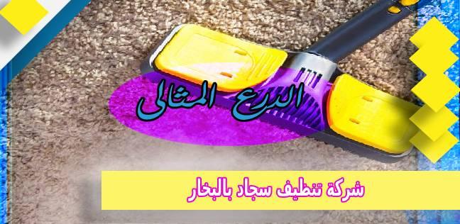 شركة تنظيف سجاد بالبخار 920008956