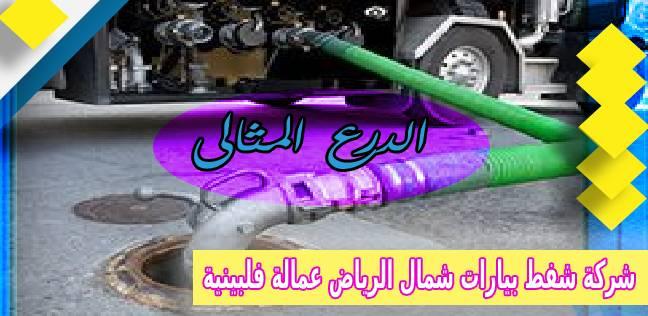 شركة شفط بيارات شمال الرياض عمالة فلبينية 0530005797