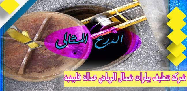 شركة تنظيف بيارات شمال الرياض عمالة فلبينية 0530005797