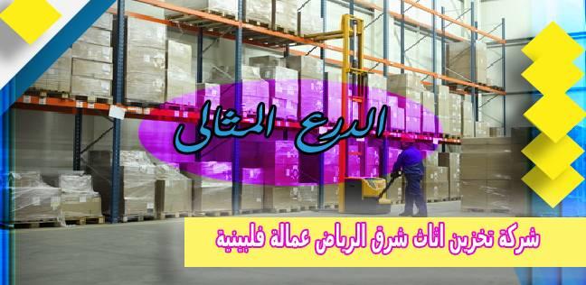 شركة تخزين اثاث شرق الرياض عمالة فلبينية