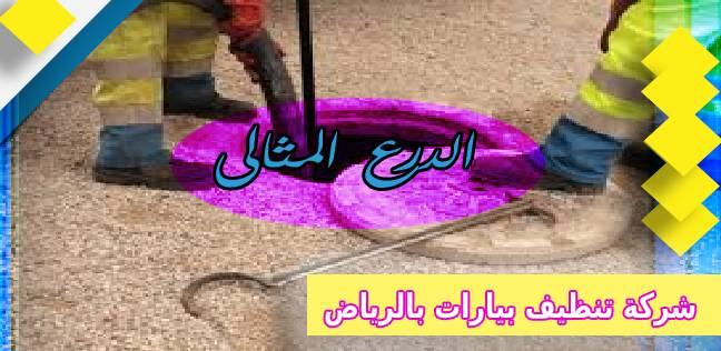 شركة تنظيف بيارات بالرياض 0552272331