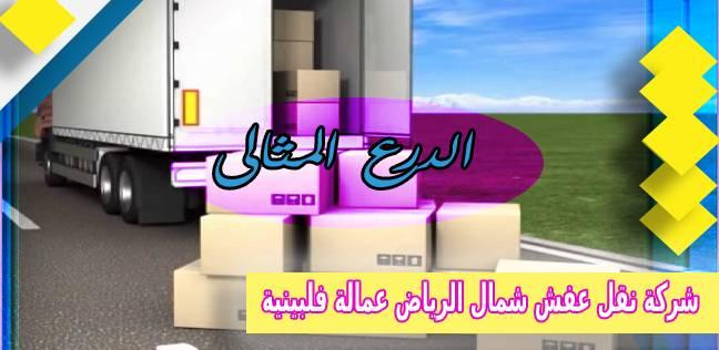 شركة نقل عفش شمال الرياض عمالة فلبينية