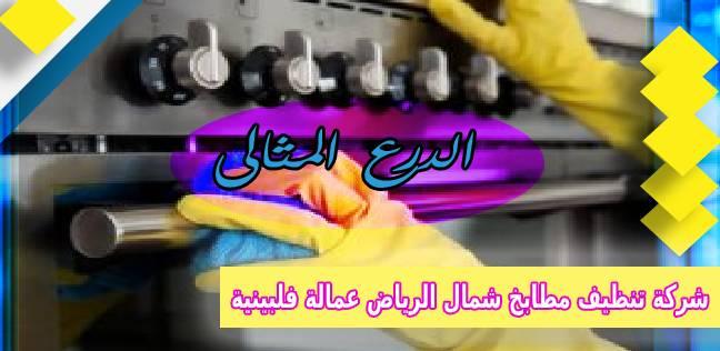شركة تنظيف مطابخ شمال الرياض عمالة فلبينية