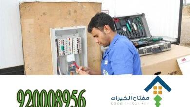 Photo of شركة الصيانة المنزلية الكهربائية بالرياض
