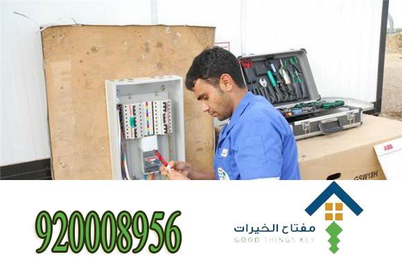 شركة الصيانة المنزلية الكهربائية بالرياض