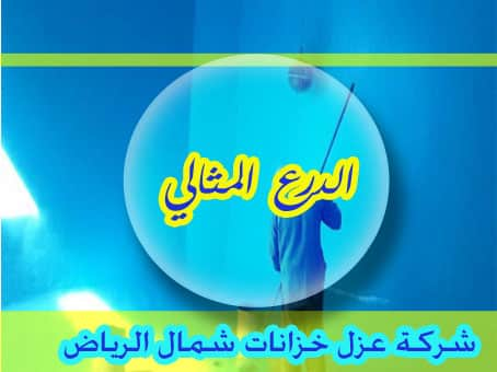 شركة عزل خزانات شمال الرياض