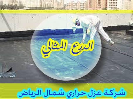 شركة عزل حراري شمال الرياض