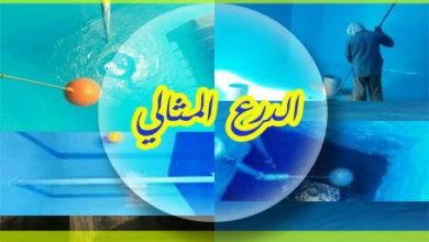 Photo of مواد عزل خزانات المياه من الداخل 0505597873