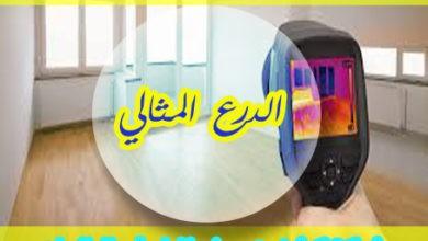 Photo of شركة كشف تسربات المياه شمال الرياض 920001963