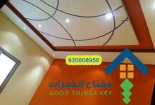Photo of فني كهربائي منازل في الرياض