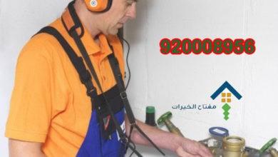 Photo of شركات كشف تسريب المياه بالرياض 920001963