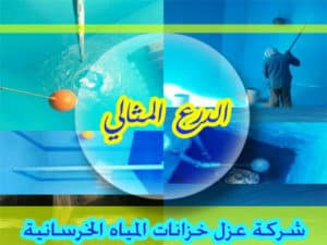 شركة عزل خزانات المياه الخرسانية