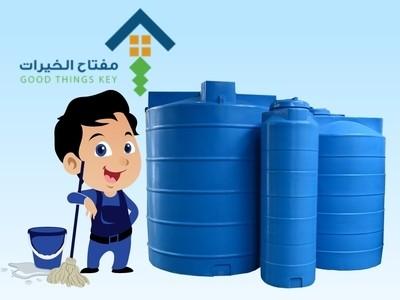 شركة غسيل خزانات غرب الرياض