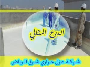 شركة عزل حراري شرق الرياضشركة عزل حراري شرق الرياض