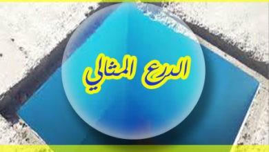 Photo of شركة عزل خزانات المياه الخرسانية 0505597873