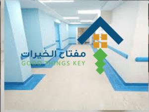 شركة تعقيم أرضيات المستشفيات غرب الرياض