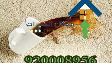 Photo of شركة تنظيف سجاد بالبخار 920008956