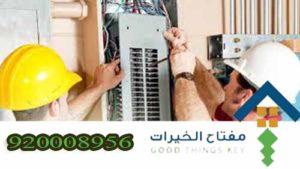شركة مقاولات كهرباء بالرياض