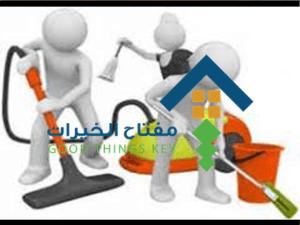 شركة مفتاح الخيرات للخدمات المنزلية