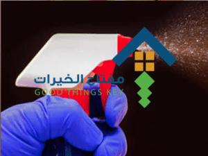 شركة تعقيم المنازل غرب الرياض