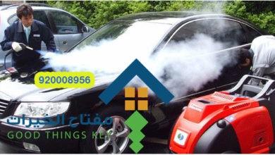 Photo of تنظيف السيارة من الداخل في الرياض 0582075929