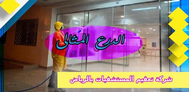 شركة تعقيم المستشفيات بالرياض 920008956