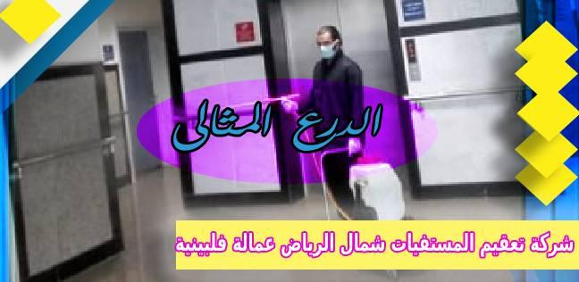 شركة تعقيم المستفيات شمال الرياض عمالة فلبينية