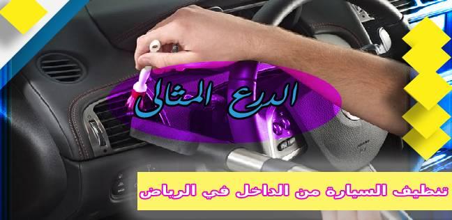 تنظيف السيارة من الداخل في الرياض