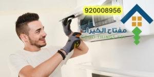 فني تركيب مكيفات سبليت جنوب الرياض